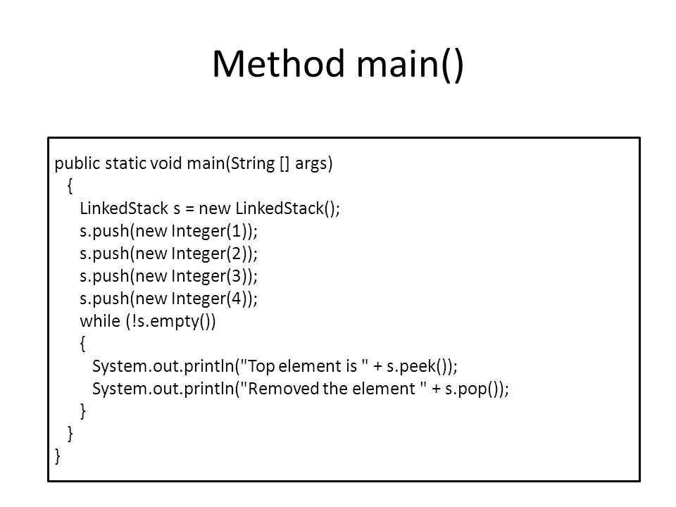 Method main() public static void main(String [] args) {